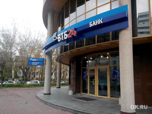 Банк «ВТБ» поднял ставки по ипотеке