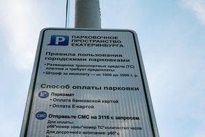 Платные парковки в центре Екатеринбурга расширятся до конца года
