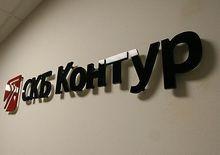 Лучшее от DK.RU: «В поисках новых рынков». История компании «СКБ Контур»