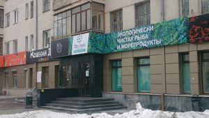 В Екатеринбурге открывается рыбное кафе-магазин