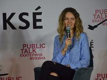 Известный стилист Екатерина Мухина рассказала о моде в Новосибирске