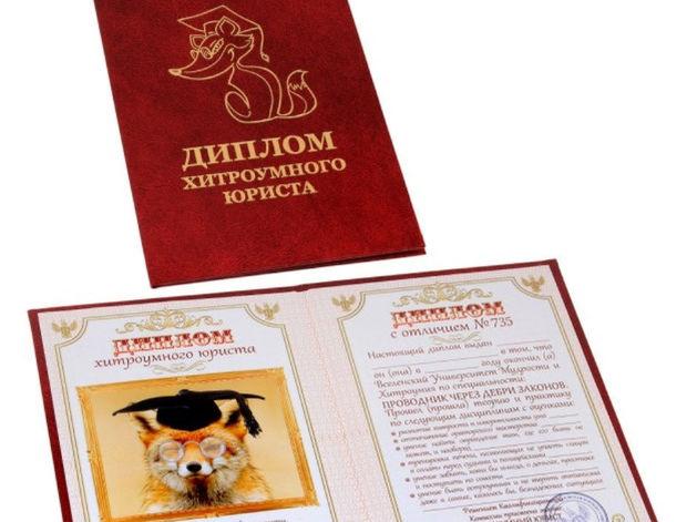 Поздравление с получением диплома о высшем образовании 58