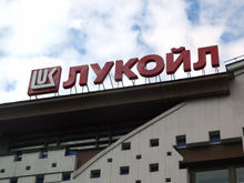 «ЛУКОЙЛу» предписано сдерживать цены на бензин в Нижегородской области