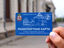 Перевозчик Каргин подключается к городской системе транспортных карт