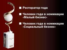 Кто станет лучшим в номинациях «Малый бизнес», «Ресторатор года» и «Социальный бизнес»
