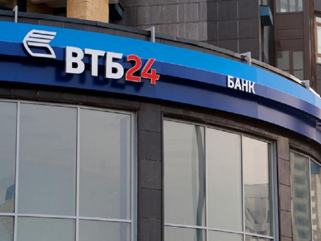 можем москва втб 24 банка ипотеке глупо