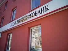 Межтопэнергобанк закрыл часть отделений из-за проблем с ликвидностью