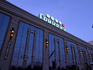 В Екатеринбурге заминировали «Гринвич», мэрию и «Рубин»