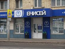 теплопотерь народный банк красноярского края сайте: