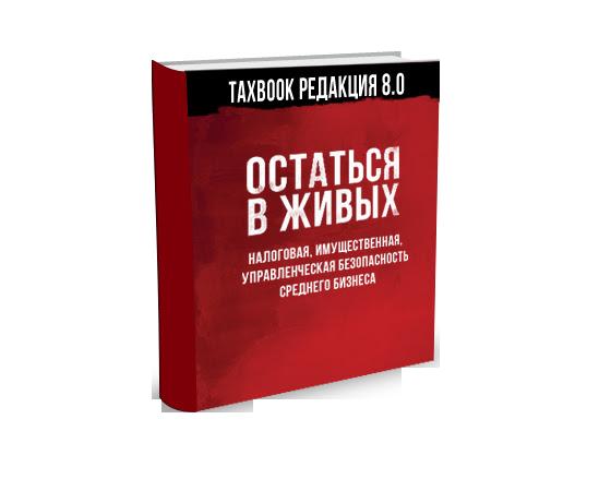 Tax_book
