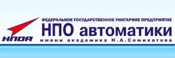 НПО автоматики в Екатеринбурге