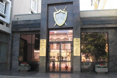 Прокуратура в Казани
