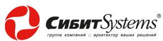 СибитSystems в Красноярске