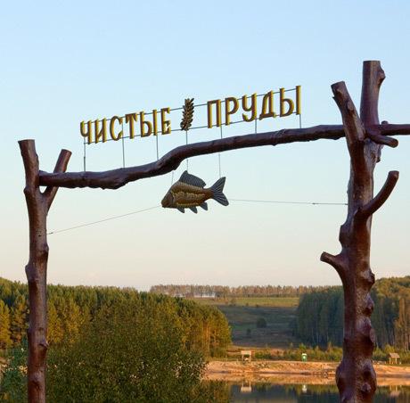 """загородный клуб """"Чистые пруды"""" в Нижегородской области"""