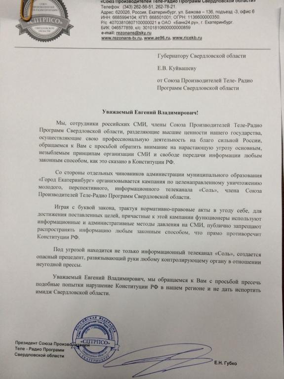 Судьба уличного телеканала «Соль» в Екатеринбурге 6