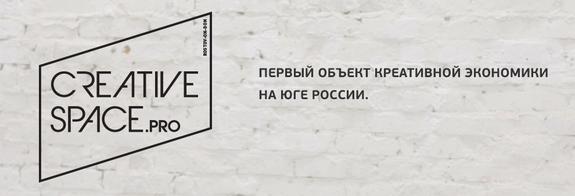 Коворкинг-центры в Ростове-на-Дону 3