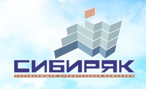 Сибиряк, ООО, строительная компания, Красноярск 1