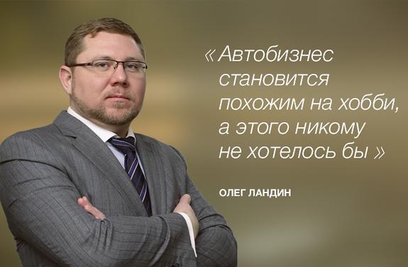 Ландин Олег Яковлевич 1