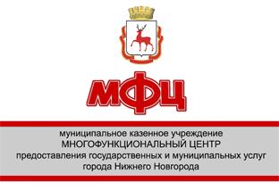 Многофункциональные центры в Нижнем Новгороде 1