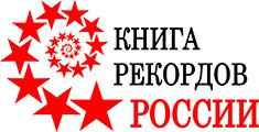 Книга рекордов России 1