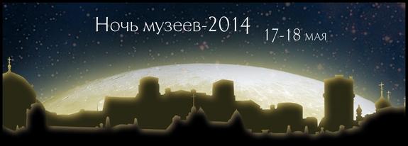 «Ночь музеев» Новосибирск 2014