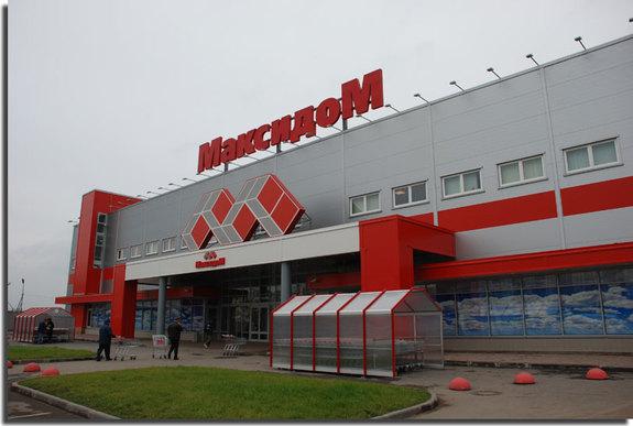 Максидом в Екатеринбурге 1