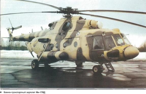 Ми-17 1