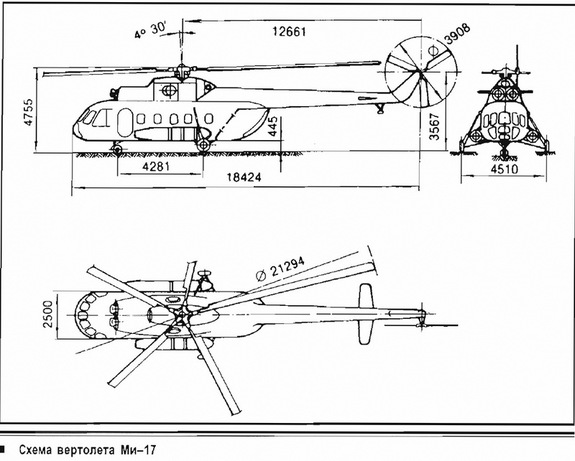 Ми-17 2