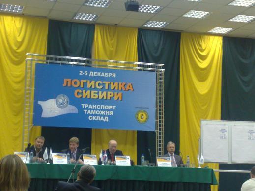 Логистика Сибири 2014 1