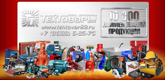 ТехТовары, оператор комплексного снабжения производственно-техническими товарами 5
