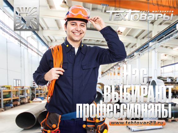 ТехТовары, оператор комплексного снабжения производственно-техническими товарами 4