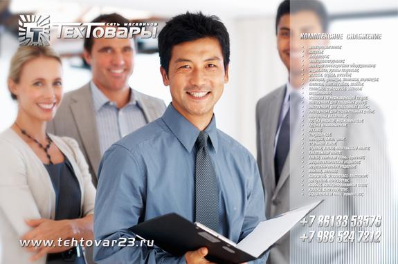 ТехТовары, оператор комплексного снабжения производственно-техническими товарами 3