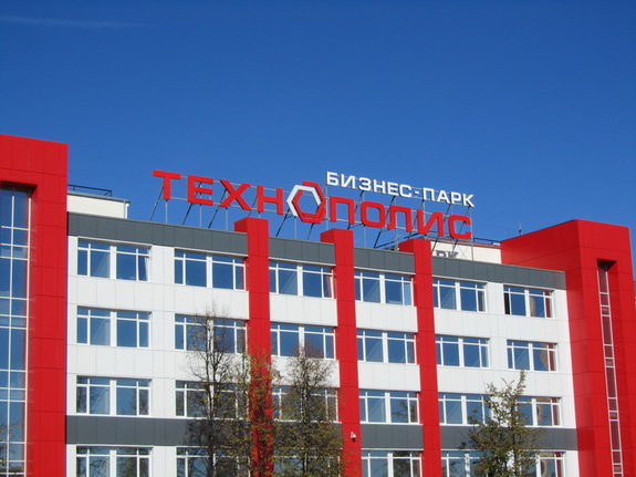 Технополис бизнес-парк