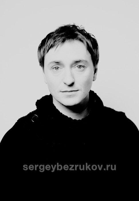 Сергей Безруков 1