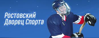 Дворец спорта Ростов