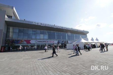 Иннопром - уральская международная выставка и форум промышленности и инноваций в России 2