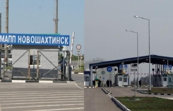 Пограничный пункт Новошахтинск