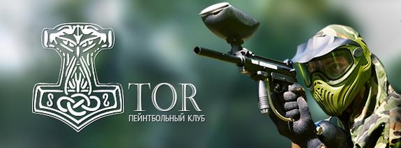 ТОР пейтбольный клуб