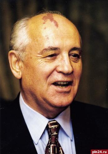 Горбачев Михаил Сергеевич