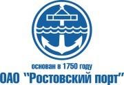 Ростовский порт 1