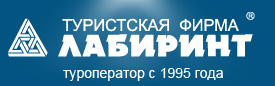 Лабиринт туроператор
