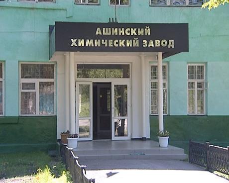 Ашинский химический завод