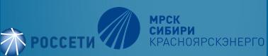 Красноярскэнерго