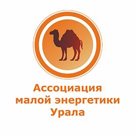 Ассоциация малой энергетики Урала 1