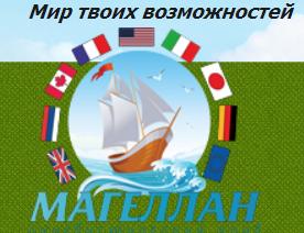 Магеллан, Лингвистический клуб