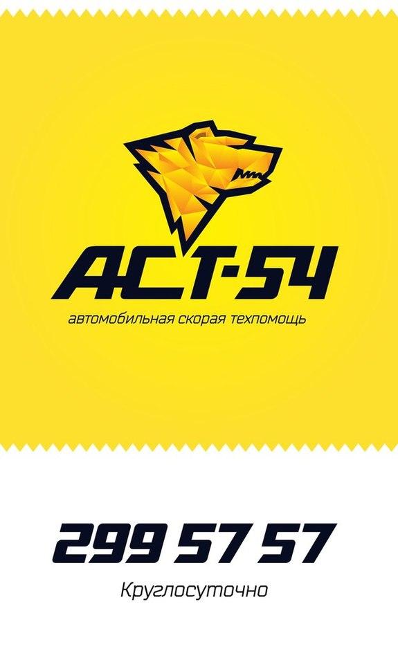АСТ 54