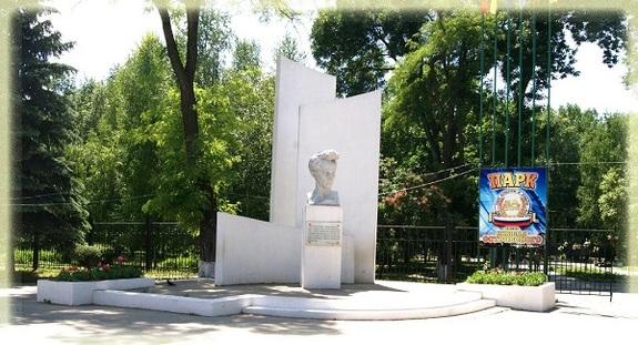 Парк имени Николая Островского
