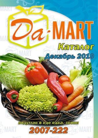Da-Mart ru