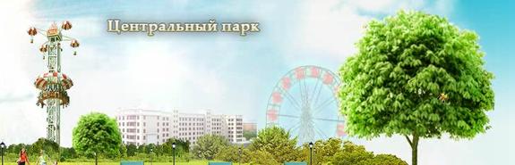 Центральный парк в Новосибсирке