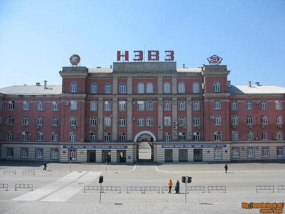 Новочеркасский электровагоностроительный завод